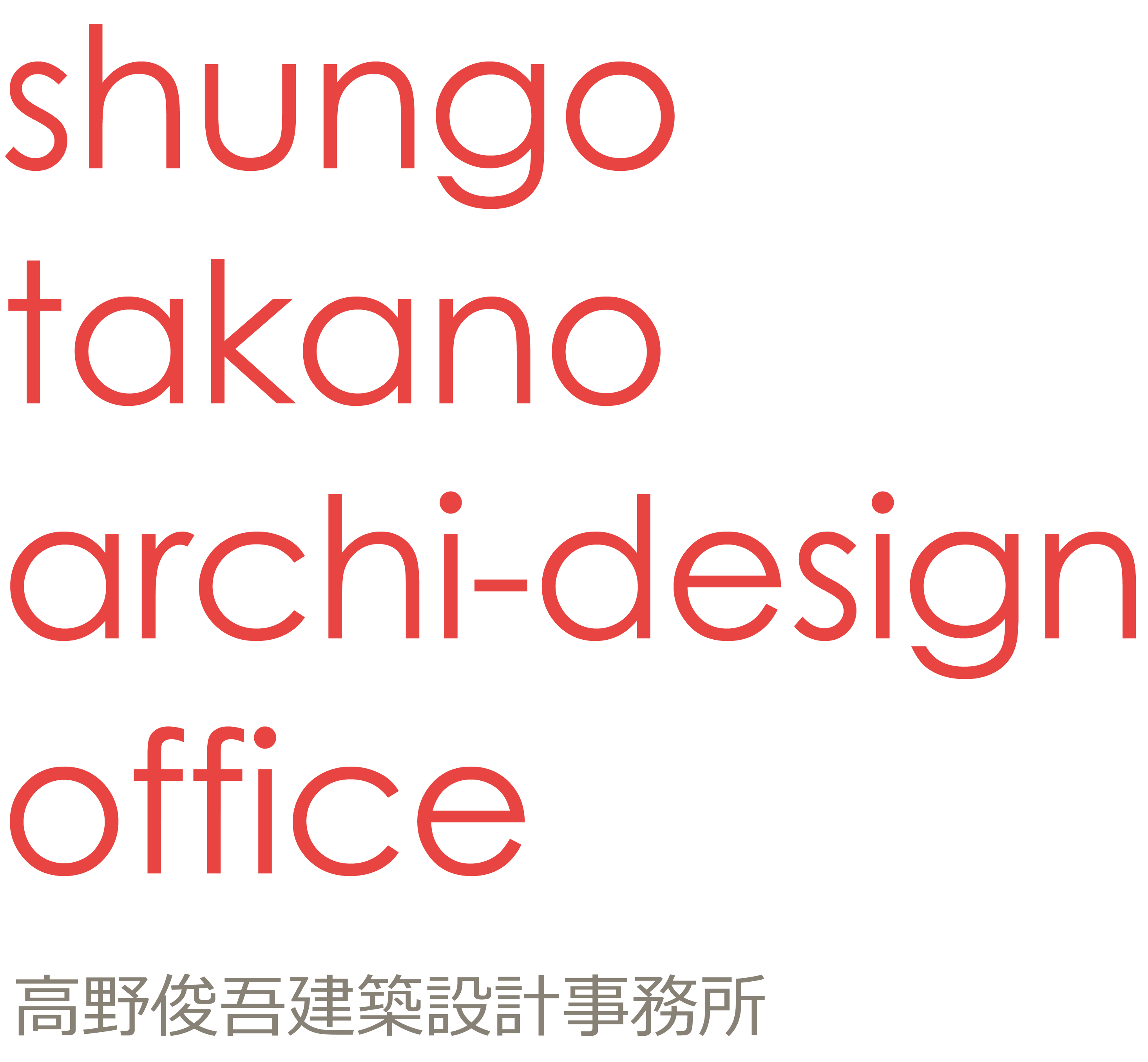 高野俊吾建築設計事務所 shungo takano archi-design office